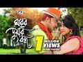 Ghorer Duar Bondho Sakib Khan Apu Biswas Bangla movie song HD Rajib Sonia