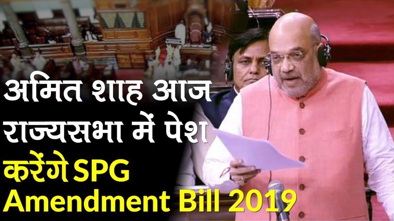 Amit Shah आज राज्यसभा में पेश करेंगे SPG Amendment Bill 2019  News Bulletin
