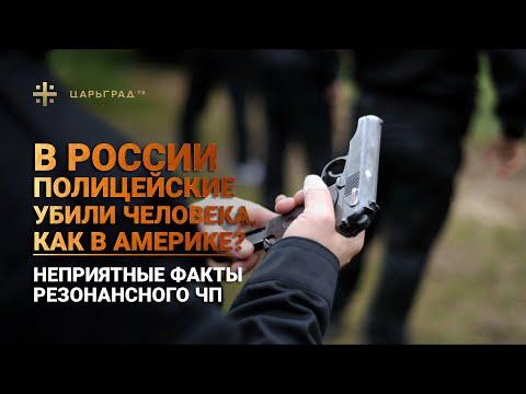 В России полицейские убили человека, как в Америке? Неприятные факты резонансного ЧП