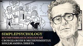 Когнитивная психология воли #74. Свобода воли в экспериментах Бенджамина Либета.