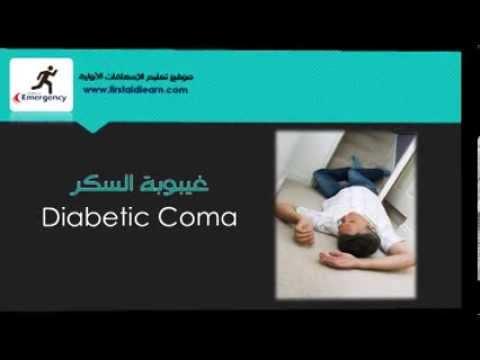 diabetic coma - غيبوبة السكر