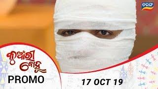 Kunwari Bohu   17 Oct 19   Promo   Odia Serial - TarangTV