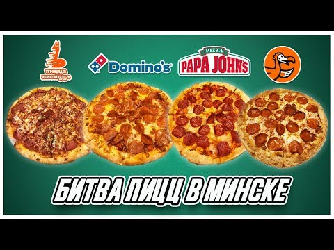 СРАВНЕНИЕ ПИЦЦ МИНСКА Domino's PAPA JOHN'S ДОДО пицца Пицца Лисица #ПИЦЦА