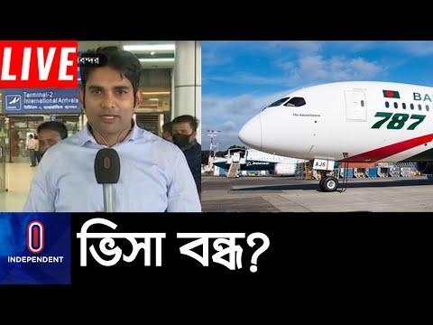 প্রবাসীসহ সারাদেশে হোম কোয়ারেন্টিনে প্রায় ৫ হাজার… || Airport Biman Flight