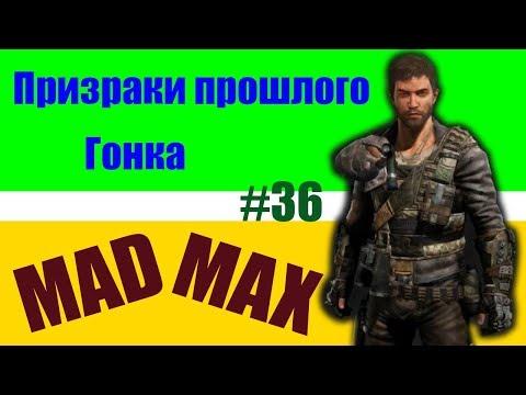 MAD MAX #36: Призраки прошлого, Гонка
