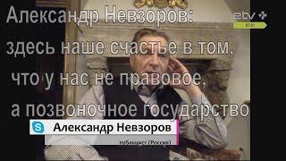 Александр Невзоров: Русская православная церковь – свирепая экстремистская организация