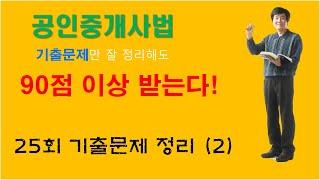 공인중개사법 25회(2014년) 기출문제 2 (21번 …