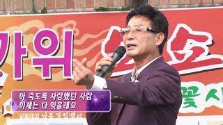 가수정경환/낙동강칠백리/연꽃사랑음악회