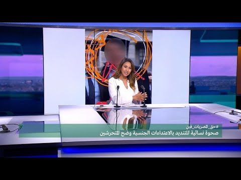 التحرش الجنسي: المصريات يصرخن ويفضحن المتحرشين على غرار حركة -أنا أيضا-.. فهل من مستمع؟  - 16:02-2020 / 7 / 7