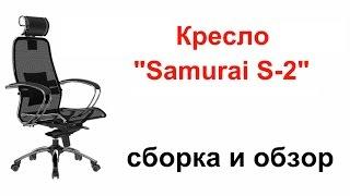 Крісло ''Samurai S-2'' (складання та огляд)