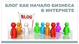 3 шага к созданию блога для ведения бизнеса в интернет
