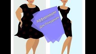 Аффирмации для похудения -Светлана Нагородная!(Подарок для женщин, скачайте сейчас - http://garmoniya-club.com/vebinar2/. А в этом видео Аффирмации для похудения -Светлана..., 2014-10-31T08:06:43.000Z)