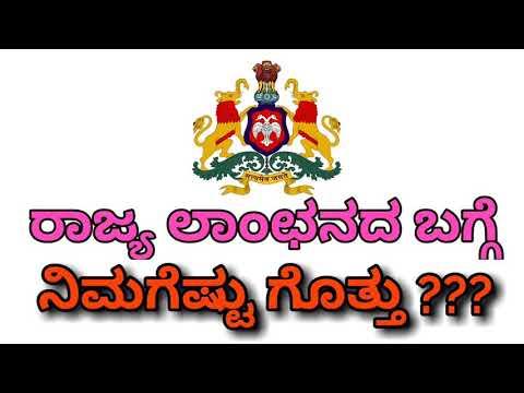 Karnataka State Logosymbol Youtube