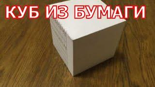Как сделать куб из бумаги.