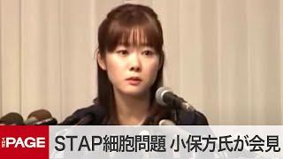 【全編動画】STAP細胞問題で小保方晴子氏が会見 (2014年4月9日) thumbnail