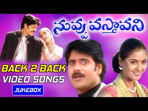 Nuvvu Vasthavani Back 2 Back Video Songs - Volga Video