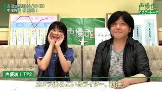 生放送番組「声優魂!」 今回はゲストに杉山紀彰様をお迎えしてのアフタ...