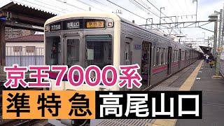 京王7000系【準特急 高尾山口】京王線千歳烏山駅を到着・発車