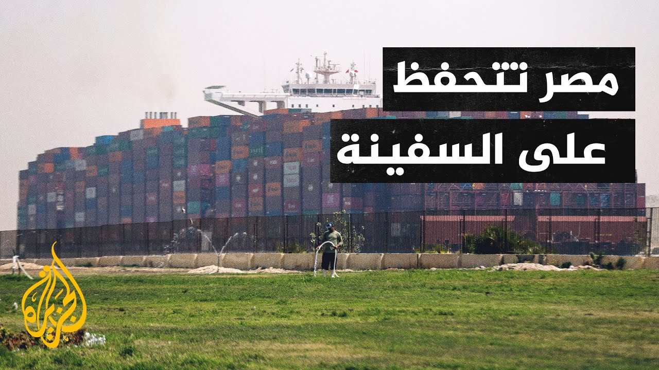 900 مليون دولار خسائر مصر جراء إغلاق قناة السويس  - نشر قبل 3 ساعة