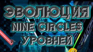 ЭВОЛЮЦИЯ NINE CIRCLES УРОВНЕЙ