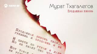 Мурат Тхагалегов - Продажная любовь | Премьера трека 2018