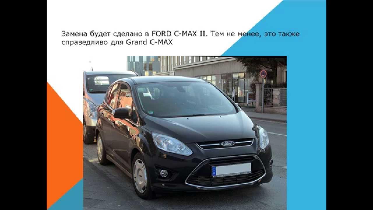 Ford C MAX II & Grand C MAX Как заменить воздушный фильтр салона