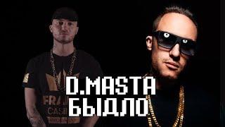 D.Masta - БЫДЛО \ D.Masta VS Drago \ ДИМАСТА КЛОУН?