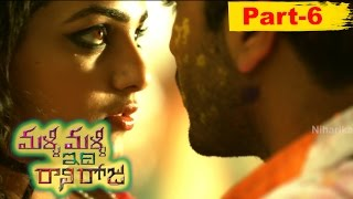 Malli Malli Idi Rani Roju Full Movie Part 6 || Sharwanand, Nithya Menon