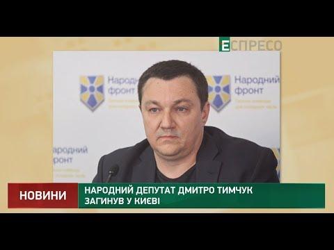 Espreso.TV: У Києві загинув народний депутат