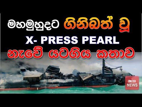 X-Press Pearl - නෞකාවේ ගින්න | Fire on the Xpress Pearl ship #Fireship #ship #Xpresspearl #news #LBC