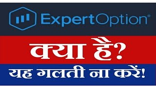 Expert Options kya hai hindi, yeh galti na kare