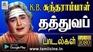 KB Sundarambal Thathuvam | Music Box