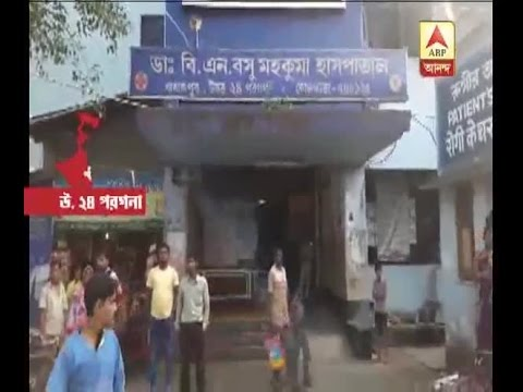 Ransack in  B N Bose hospital at Barrackpore