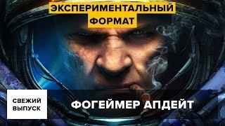 Игровые новости: успехи Far Cry 5, история StarCraft, продолжительность God of War, смерть доната