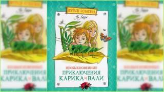 Gambar cover Необыкновенные приключения Карика и Вали, Ян Ларри #3 аудиосказка слушать онлайн