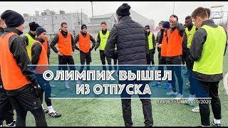 Олимпик вышел из отпуска 10 01 2019