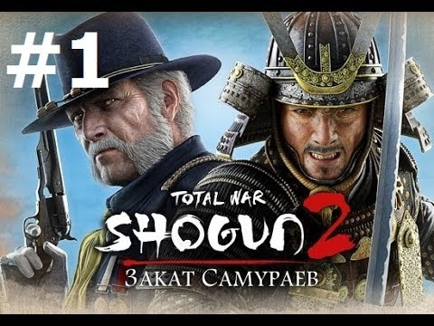 Total War Shogun 2 - Закат самураев часть 1
