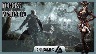 Assassin's Creed IV: Black Flag - 7 - Поиски Мудреца