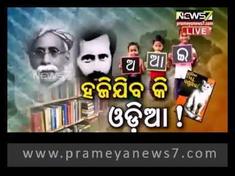 Koshal Rajya Samanwaya Samiti opposes Utkal Divas