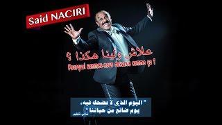 Gambar cover سكيتش خطير سعيد الناصري - علاش ولينا هكذا