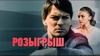 Розыгрыш Фильм Новинка 2015 боевики комедии новинки 2015 русские Russkie boeviki komedii