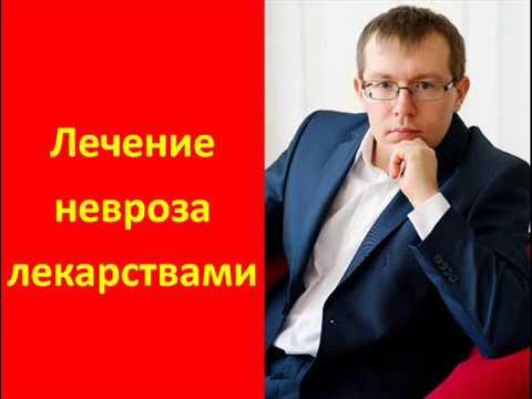 Шаг 9й. Лечение невроза лекарствами | психотерапевт Александр Кузьмичев