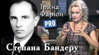 Як боровся Степан Бандера проти 3-х окупаційних режимів | Велич особистості | жовтень