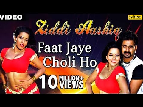 laagat ko Faat Jaye Choli Ho || one more hot video from movie Ziddi Aashiq