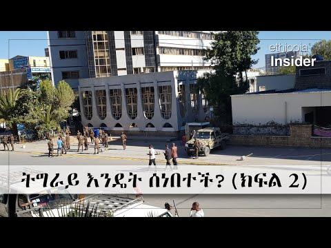 ትግራይ እንዴት ሰነበተች? ልዩ ዘገባ - (ክፍል 2 ) | The situation in Tigray (special report - Part 2)