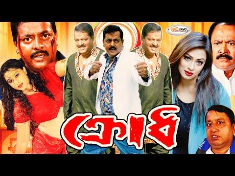 A Kazi Hayat Super Hit Film   Krodh   ক্রোধ   Popy   Dipjol   Kamal Khan   Miju Ahmed   Rosemary