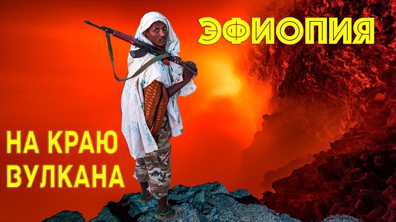 На краю действующего вулкана с гранатометом. Эфиопия