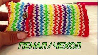 ПЕНАЛ/ЧЕХОЛ из резинок Rainbow Loom Bands /Rainbow Loom Russia/ Урок 72