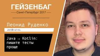 Леонид Руденко — Java → Kotlin: пишите тесты проще