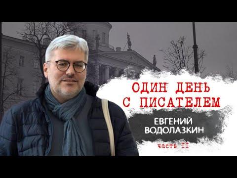Один день с писателем. Евгений Водолазкин. Часть II